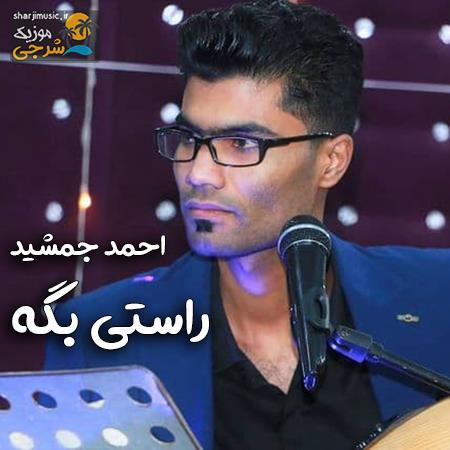 دانلود آهنگ احمد جمشید راستی بگه