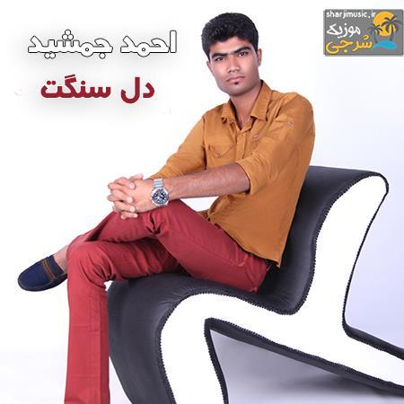 دانلود آهنگ احمد جمشید دل سنگت