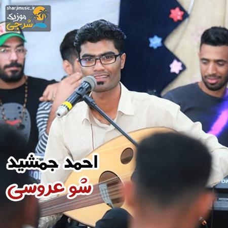 دانلود آهنگ احمد جمشید شو عروسی
