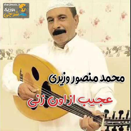 دانلود آهنگ محمد منصور وزیری عجیب از اون زنی
