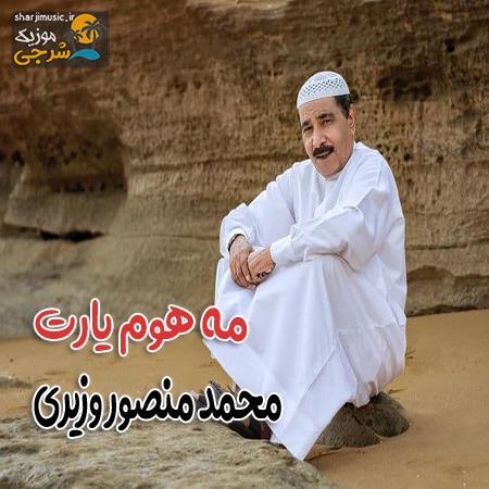 دانلود آهنگ محمد منصور وزیری مه هوم یارت
