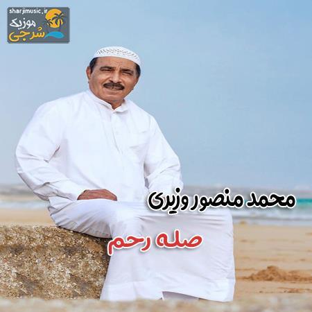 دانلود آهنگ محمد منصور وزیری صله رحم