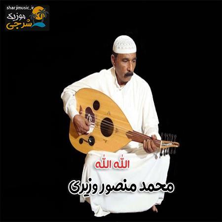 دانلود آهنگ محمد منصور وزیری الله الله
