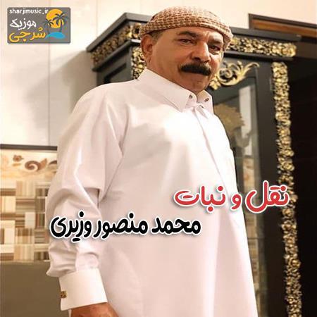 دانلود آهنگ محمد منصور وزیری نقل و نبات